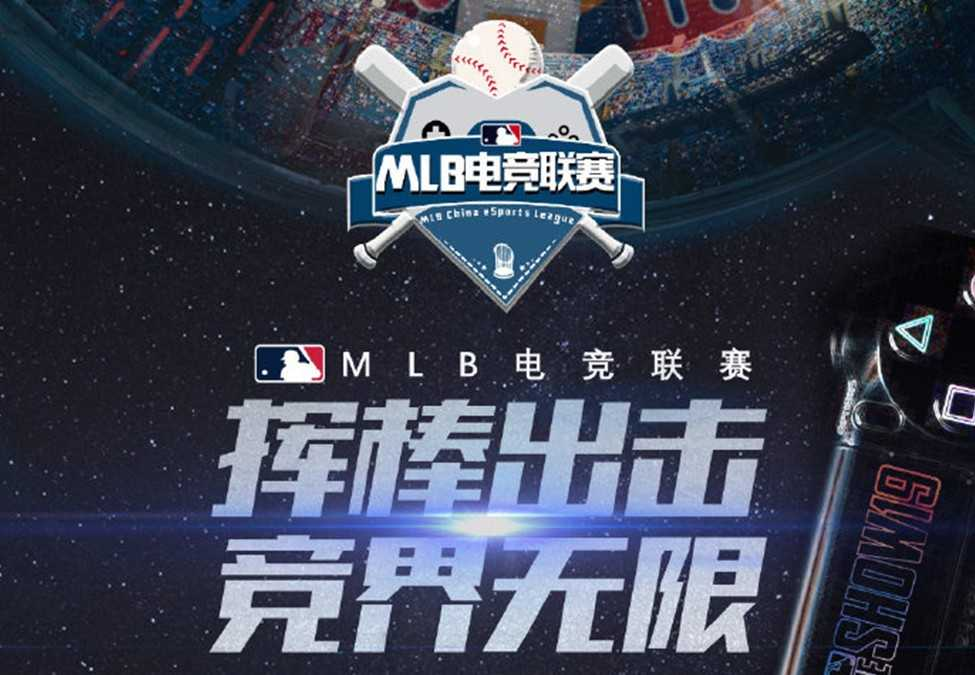 The MLB Ventures into Esports