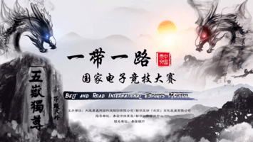 One Belt One Road international e-Sports Competition 2019