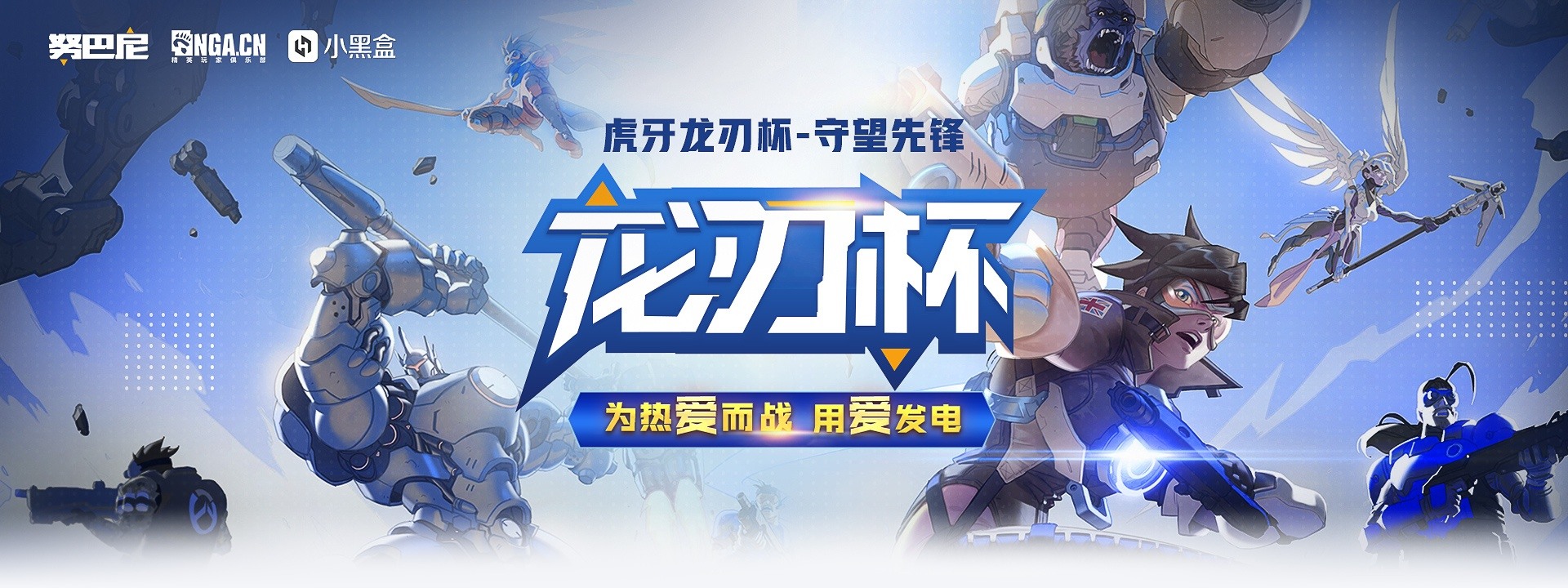 Huya Dragonblade Cup Invitational Tournament