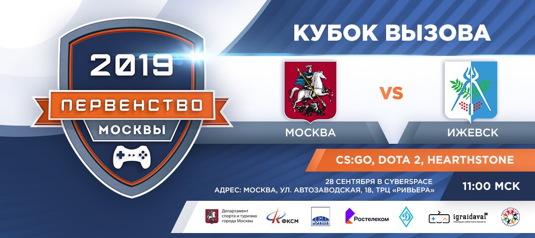Challenge Cup Izhevsk-Moscow
