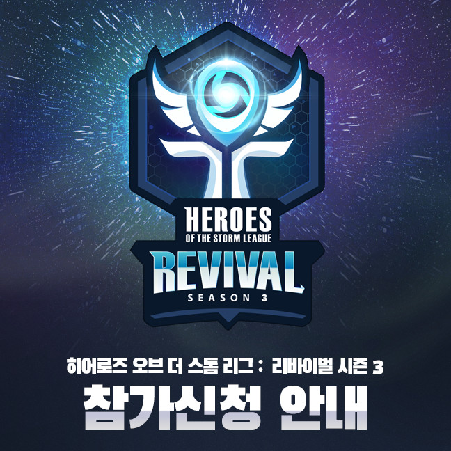 Heroes of the Storm League: REVIVAL Season 3