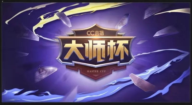 CC Master Cup