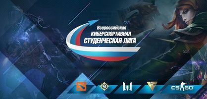Russian eSports Student League 2019